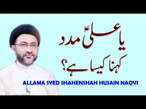 YA ALI MADAD  KEHNA KESA HEN by Allama Syed Shahenshah Hussain Naqvi