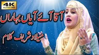 New Naat Sharif - Sidra Ramzan - Milad Naat - Naats 2017 - Naat Sharif New 2018 -l HD Naat