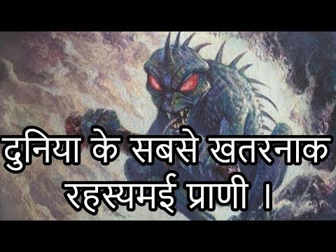 रहस्यमयी विचित्र और भयानक प्राणी || Mysterious Nights India || Part 1|| Episode - 33#
