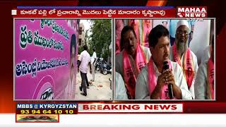 TRS Party Ready For Campaigning In Telangana | Mahaa news