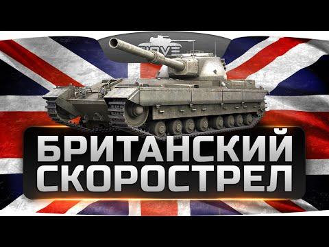 Британский Скорострел (Обзор FV215b)