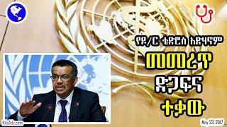 የዶ/ር ቴድሮስ መመረጥ - ድጋፍና ተቃው - Dr Tedros Adhanom - Support and Oppose - VOA