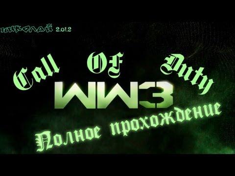 "Прохождение Call of Duty®: Modern Warfare® 3 ""Железная леди"""