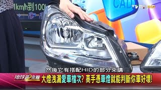 汽車改裝怎麼改?國產車也能ㄆㄟ性能,晉升進口車