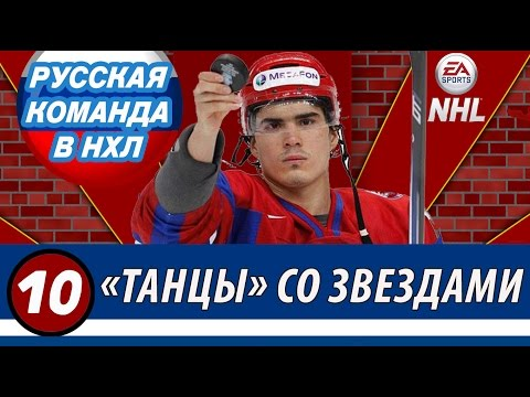 NHL16 | «ТАНЦЫ» СО ЗВЕЗДАМИ | #10 - Серия РУССКАЯ КОМАНДА В НХЛ