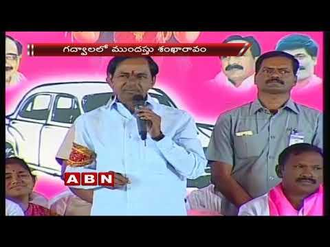 CM KCR to Lay Foundation Stone for Gattu Lift Irrigation Project, Open Meeting | ABN Telugu