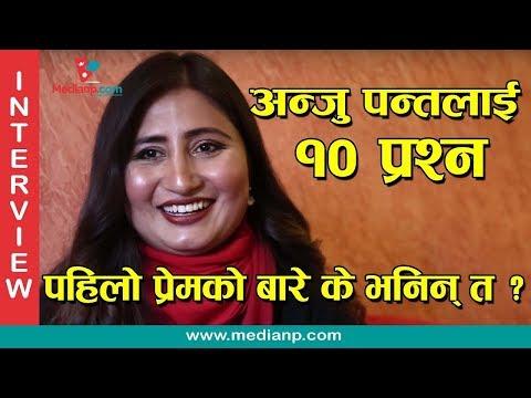 अन्जु पन्तलाई १० प्रश्न, पहिलो प्रेमको बारे के भनिन् त ? Funny Talk With Anju Panta | Medianp.com
