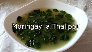 മുരിങ്ങയില താളിപ്പ് | Moringa Leaf Curry Recipe in Malayalam | Moringa Leaf in Rice water