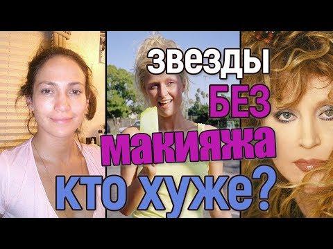 Звезды без макияжа: кто хуже? (антирейтинг)