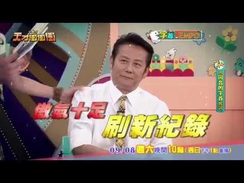 【徐乃麟傲氣十足 刷新紀錄】2018.09.08天才衝衝衝預告