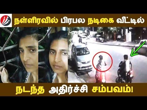நள்ளிரவில் பிரபல நடிகை வீட்டில் நடந்த அதிர்ச்சி சம்பவம்! | Tamil Cinema | Kollywood News |