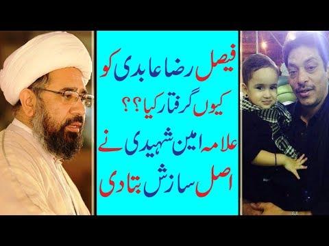Faisal Raza Abidi Ko Kiun Giriftaar Kia?? | Allama Ameen Shaheedi Ny Saazish Bata Di | HD