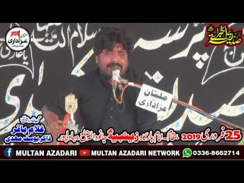 Zakir Syed Aqeel Abbas Mast I YadGar Majlis | 25 Feb 2019 | Imambargah Zainbia JanoWala BhawalPur