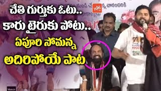 Epuri Somanna Excellent Song on Early Elections | CM KCR | Telangana Congress Vs TRS Party