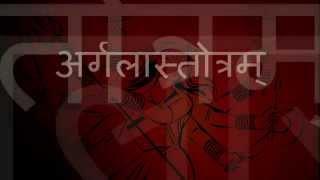 Durga Saptshati   Argala Stotram (with Sanskrit lyrics)