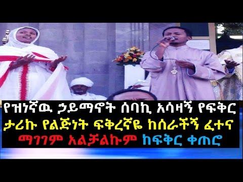 የዝነኛዉ ኃይማኖት ሰባኪ አሳዛኝ የፍቅር ታሪኩ የልጅነት ፍቅረኛዬ ፈተና ማገገም አልቻልኩም ከፍቅር ቀጠሮ Ethiopian Teacher Sad Love Story
