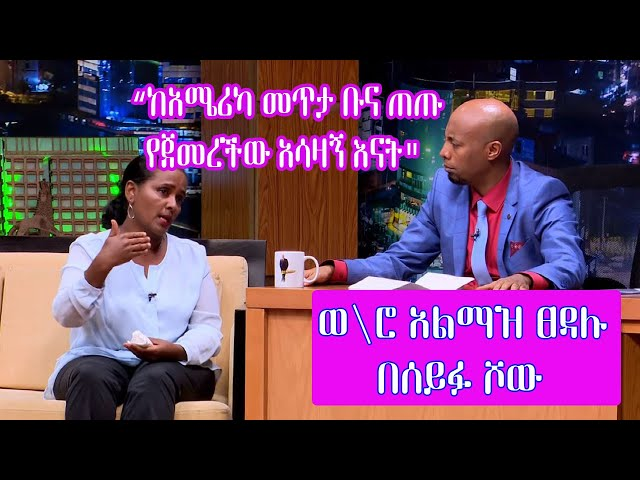 Seifu on EBS:  Interview with Almaze Tsedalu
