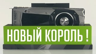 Nvidia GeForce GTX 1080 Ti — новый король 3D-графики