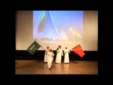 حفل الطلاب السعوديين في الصين