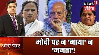 मोदी पर न 'माया' न 'ममता'! |  देखिये Aar Paar Amish Devgan के साथ