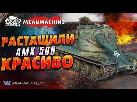 АМХ50В - ЭТО БЫЛО КРАСИВО / ЛУЧШИЙ БАРАБАН #ЛучшееДляВас