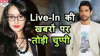 Farhan Akhtar के साथ Live- In की खबरों पर Shraddha Kapoor ने तोड़ी चुप्पी
