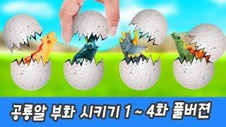 한국어ㅣ공룡알 부화시키기 1 ~ 4화 풀버전, 어린이 공룡 만화, 공룡 이름 외우기, 컬렉타ㅣ꼬꼬스토이