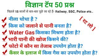 science gk quiz in hindi //science top questions for Railway NTPC 2019, group D, SSC CHSL