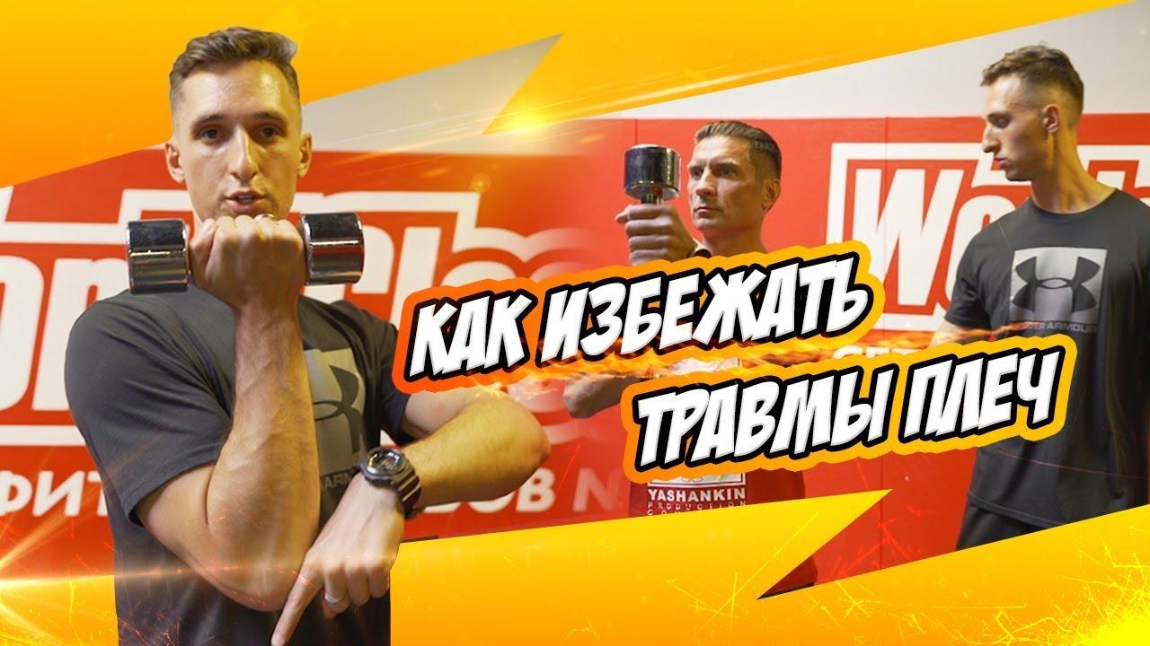 Как избежать травмы плеча Вадим Гурьев