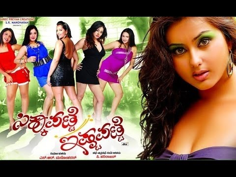 Sikkapatte Istapatte Movie Trailer | Namitha Hot | Kiran Rathood | Meghana Naidu | Keerthi Chavla video