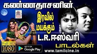 L.R.Eswari Songs | Music Box