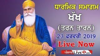 Khakh (Tarn Taran) Dharmik Program 2019 Live Now