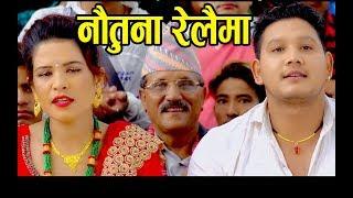 New Comedy Teej Song 2074 - Ishwor Singh & Amrita Nepali / Nautuna Relaima