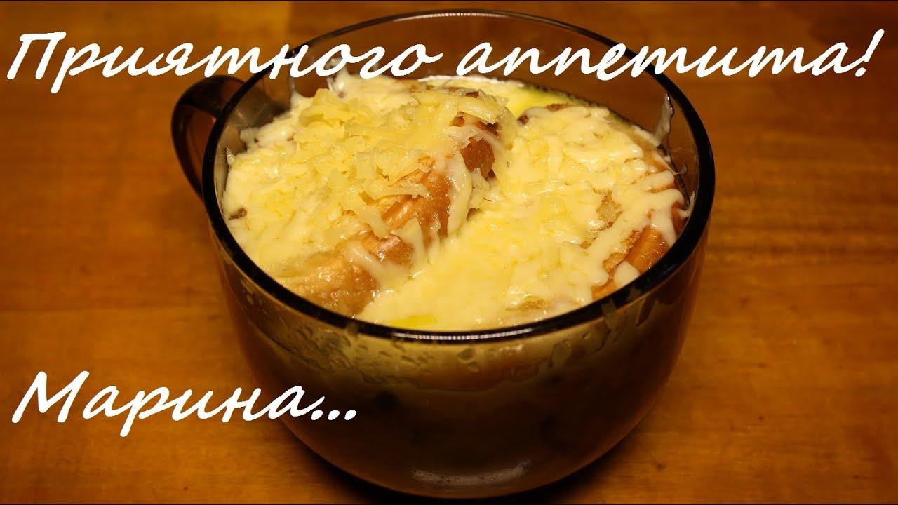 Луковый суп рецепт в мультиварке