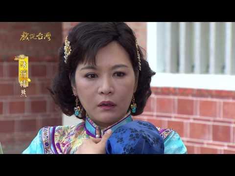 台劇-戲說台灣-活符擋煞-EP 01