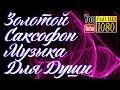 30 мин Золотой Саксофон Музыка для Души Сольфеджио 963 Гц mp3