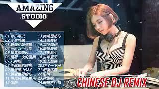 Chinese Remix 2018【熱門精選】抖音必聽的100首歌 2018電音 ♫ 好新歌推薦 慢搖