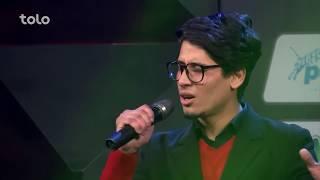 Afghan Star S12 - Top 160 - Hameed Hadees
