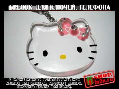 Прикольный брелок для ключей Hello Kitty.avi