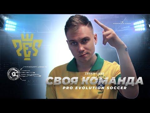 PES 2018 Как создать свою команду в Pro Evolution Soccer 2018 Собственная команда 🎮Console Guyz ™️