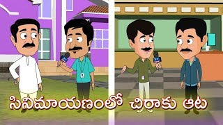 Satire on MAA Elections | Contestants Situation after Elections | Sivaji Raja | Naresh | No Comment