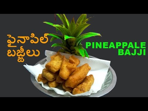Pineapple Pakoda in Telugu || Pineapple Bajji recipe in telugu