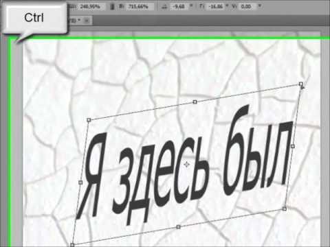 Как сделать в фотошопе надпись кривой