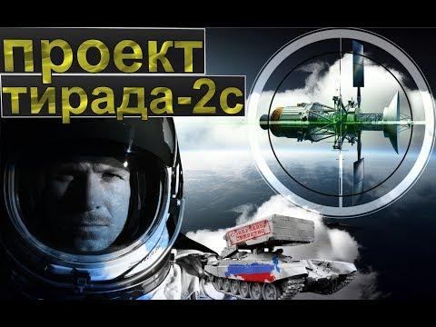Новейшая разработка России. Российские военные смогут отключить чужие спутники с Земли.