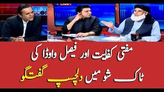 Faisal Vawda, Mufti Kifayat's interesting conversation in OTR