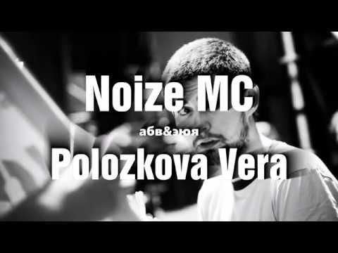 Noize MC - абв&эюя