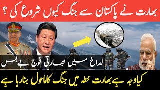 Why India Dioing War With Pakistan And China | Pakistan Vs India latest news