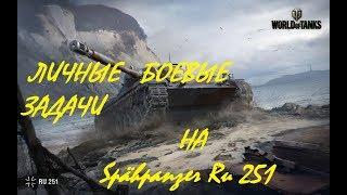 ЛБЗ на Spähpanzer Ru 251 + РАНГОВЫЕ БОИ В WORLD OF TANKS!!!
