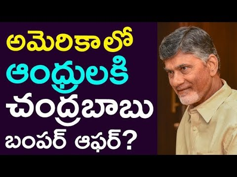Chandrababu Gave Bumper Offer To Telugu NRI's !! || Taja30