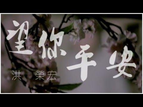 洪榮宏-望你平安